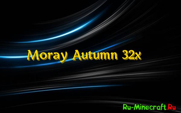 [1.7.2][32x] Moray Autumn - красивый ресурспак