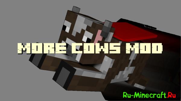 [1.6.2-1.6.4][Forge][Mods] MoreCows - Новые коровы