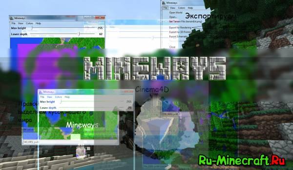 [Программа] — Mineways — Программа для экспорта мира!