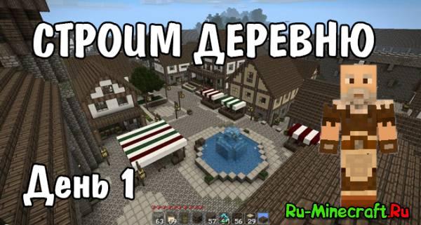 [Let's Play] Строим деревню. День 1