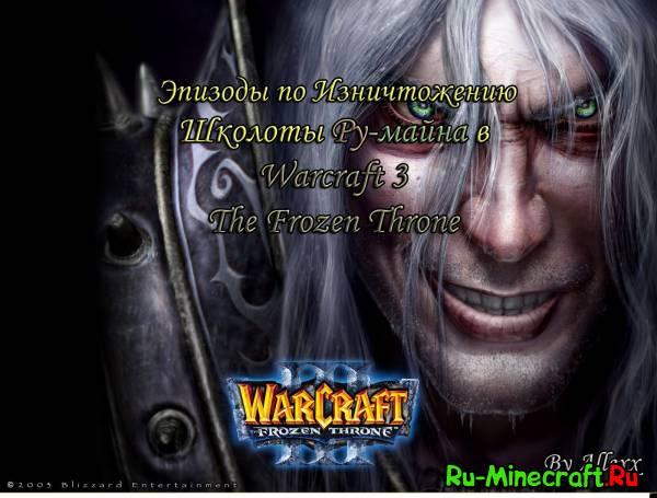 [Other] Warcraft 3 - Эпизоды по изничтожению школоты Ру-майна