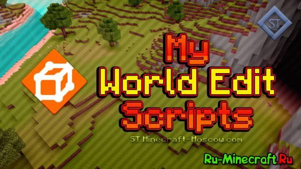 [Разное] My World Edit Scripts