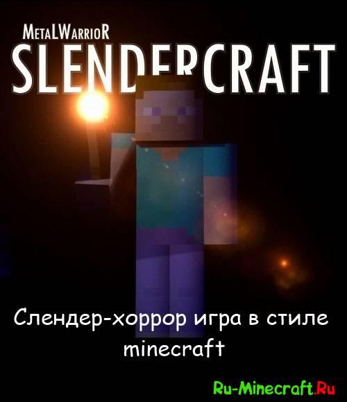[Game] Slendercraft - слендер в антураже майнкрафта