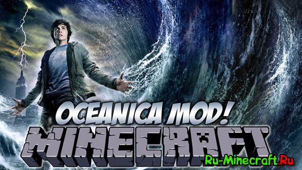 [1.6.4]Oceanica Mod - Стань Посейдоном!