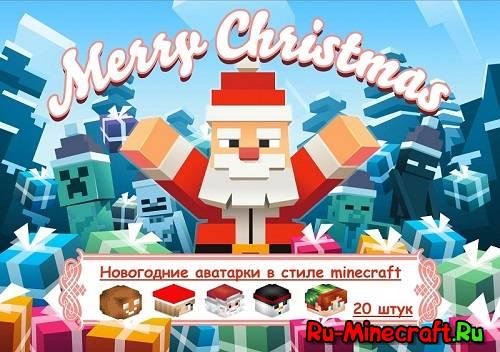 [Разное] Новогодние аватарки в стиле minecraft
