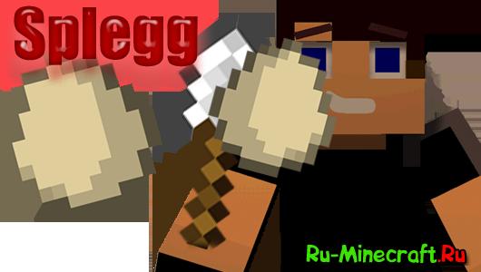 [Плагин] Splegg - лопата и яйца!