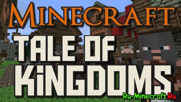 Tale of kingdoms - Построй королевство [1.7.10] [1.6.4] [1.5.2]
