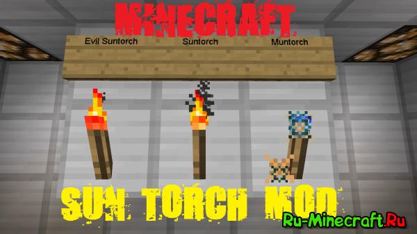 [1.6.4]SunTorch - супер-озуенные факела!