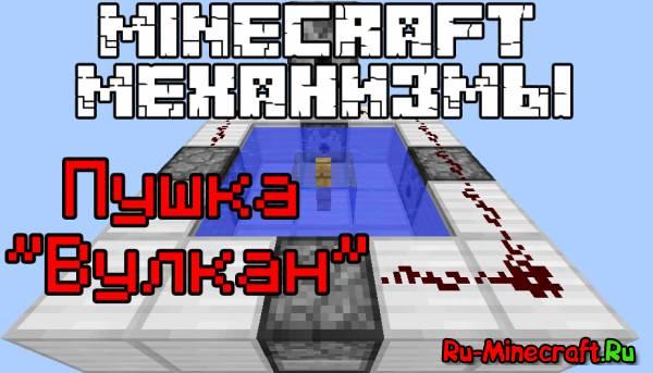 [Guide] Minecraft механизмы: Пушка