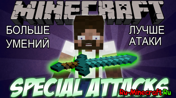 [1.6.4]Special Attacks - Новые скиллы!
