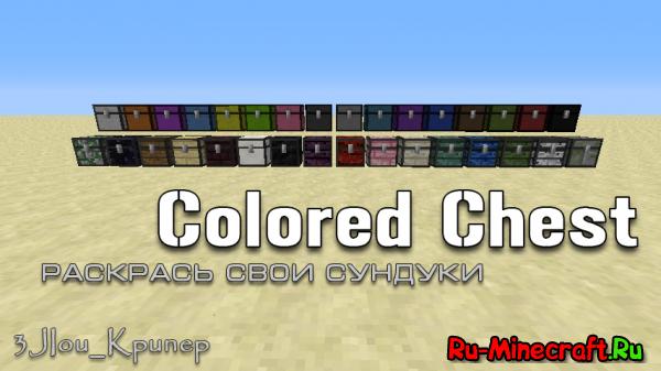 [1.6.X] Colored Chest - Раскрасьте свой сундук!