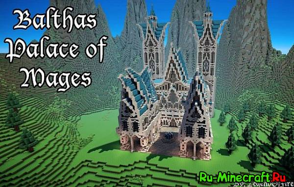 [Map][1.6.4]Balthas Palace of mages-школа магии.