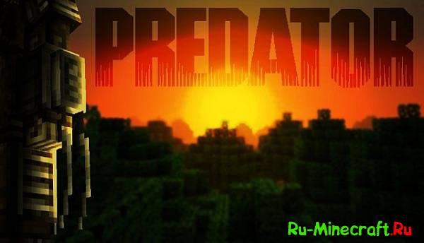 Aliens Vs Predator - Чужой против Хищника [1.10.2] [1.7.10]