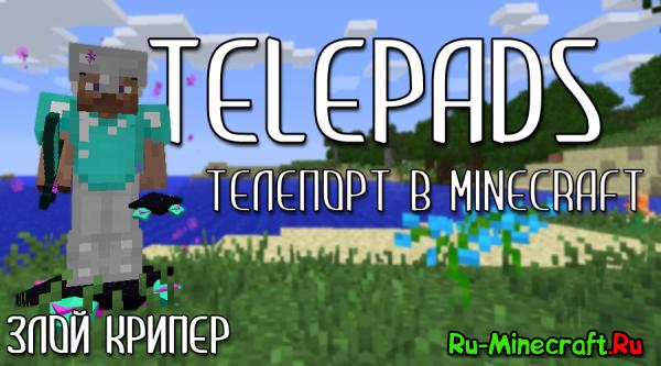 TelePads - Телепортация! [1.11.2|1.10.2|1.7.10|1.6.4]