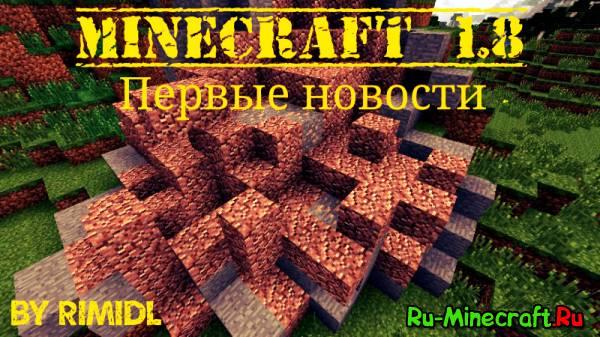 [News] Первые новости о Minecraft 1.8
