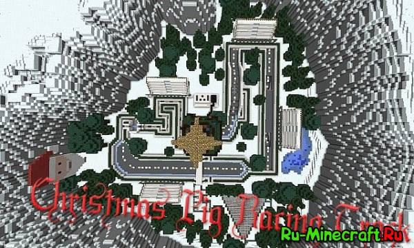 [Map] - Christmas Pig Racing Track - Трек для гонок на свинках :3