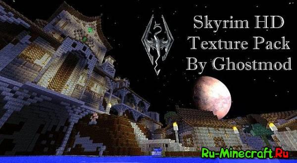 [1.7.4][128x] Skyrim HD by Ghostmod - Скайрим в майнкрафте!