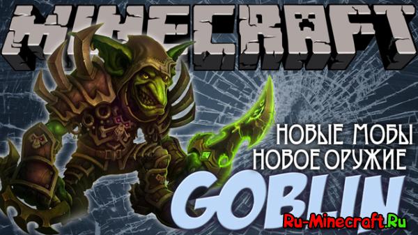 [1.6.4]Goblin Mod - Поселения зелёных тварей!