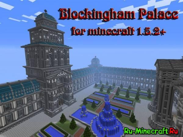 [Map] Blockingham palace- очень красивый дворец