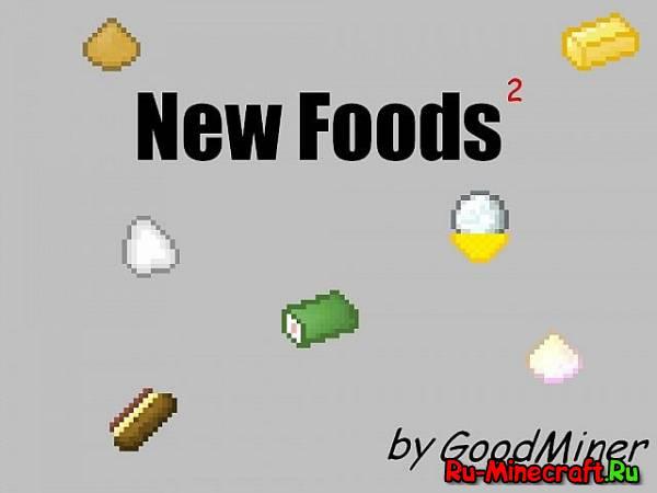 [1.6.4] New Foods 2 Mod - новенькая еда