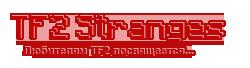 [1.6.4] TF2 STRANGES - счётчик убийств
