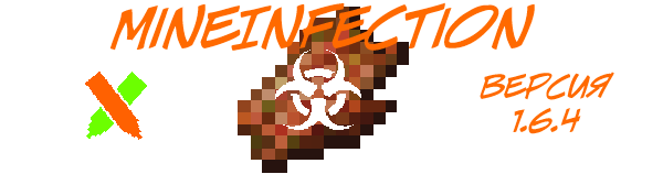 [1.6.4] MineInfection - вирус и энергия из плоти [IC2]