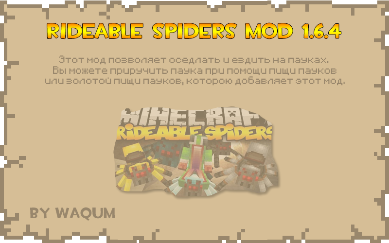 Rideable Spiders Mod - оседлай паука [1.7.10-1.6.4]