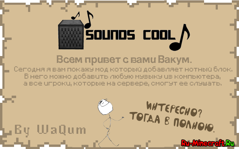 [1.7.2] Sounds Cool Mod - шарманка в minecraft