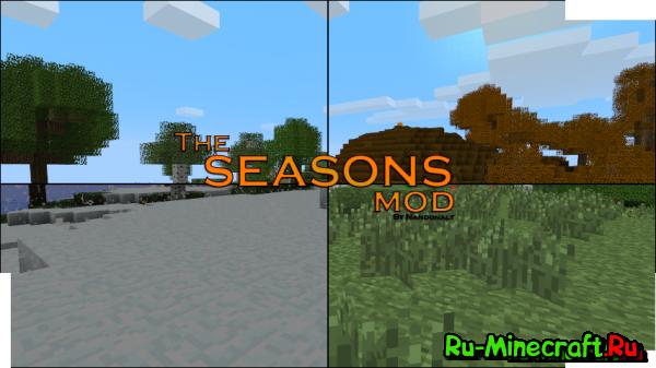 Seasons Mod - Времена года! [1.8.9] [1.7.10] [1.6.4]