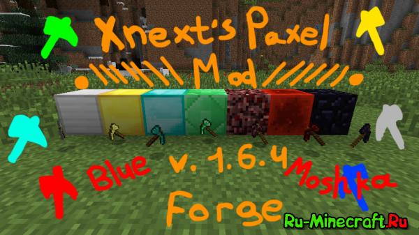 [1.6.4] Xnext's Paxel Mod - Киромеч? Мотыготопор?