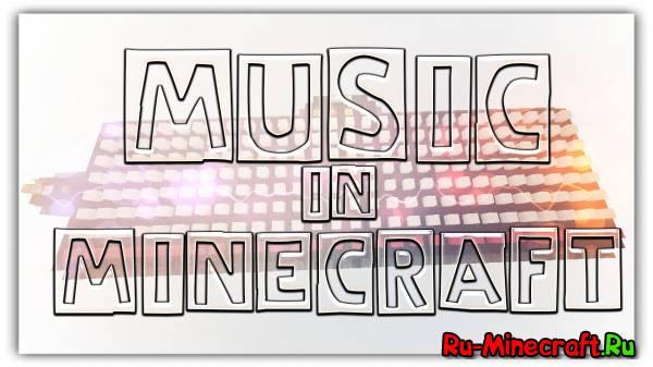 [Map] Music in Minecraft - Создай свою музыку!