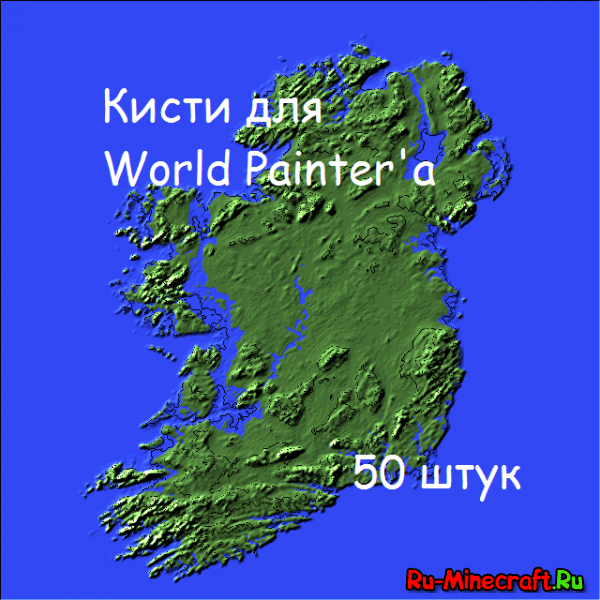 [разное][World Painter]Пак кистей для World Painter'a (50 штук)