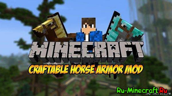 Craftable Horse Armor Mod -  крафт седла и брони [1.12.2] [1.11.2] [1.10.2] [1.9.4] [1.8.9] [1.7.10]