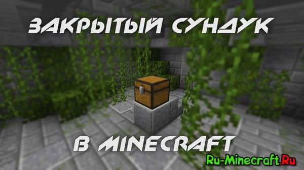 [Guide][1.8+] Minecraft - закрытый сундук