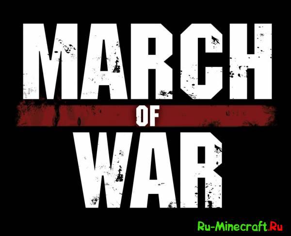 [Game] March of War - Клюква и не только...