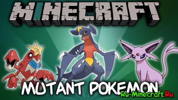 [1.6.4]Mutant Pokemon Mod - Необычные покемоны!