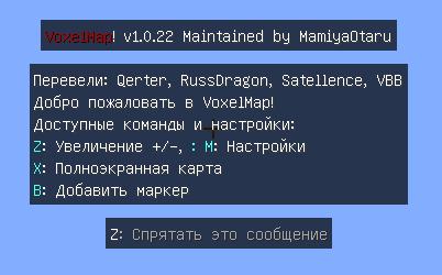 VoxelMap - миникарта  [1.12.1] [1.11.2] [1.10.2] [1.9.4] [1.8.9] [1.7.10]