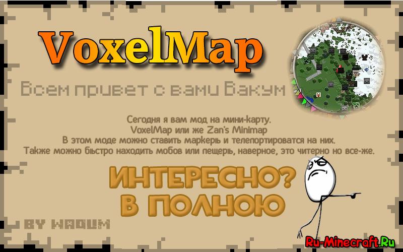 VoxelMap - миникарта воксельмап [1.13.2] [1.12.2] [1.11.2] [1.10.2] [1.9.4] [1.8.9] [1.7.10]