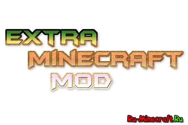 [1.6.4] Extra Minecraft - новые рецепты
