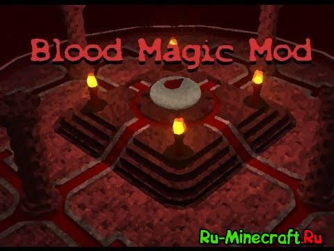 Blood Magic - кровавая магия [1.12.2] [1.11.2] [1.10.2] [1.9.4] [1.8.9] [1.7.10]