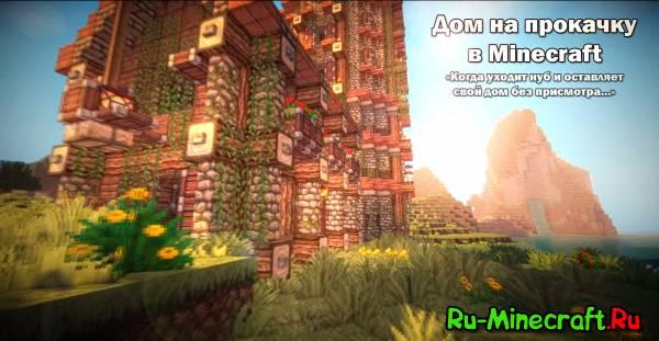 [Video] Прокачиваем дом нуба в Minecraft! Смотри,что получилось!