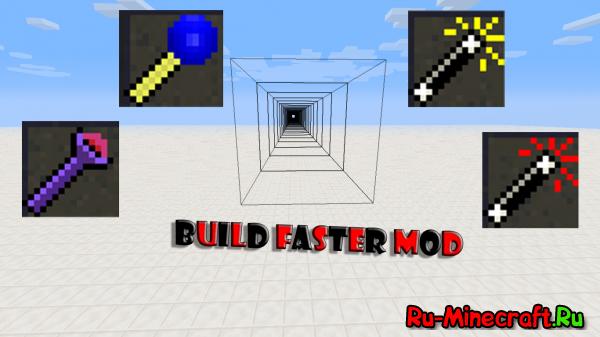 [1.6.4][1.7.10-1.8] Build Faster Mod - сейчас настроим!