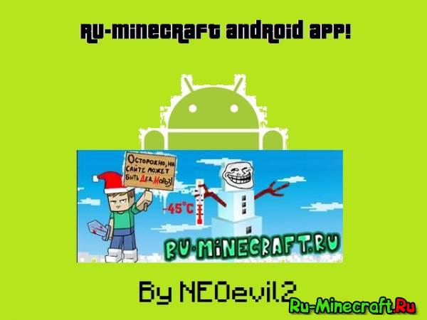 [Всякое-разное] Ru-Minecraft Android app