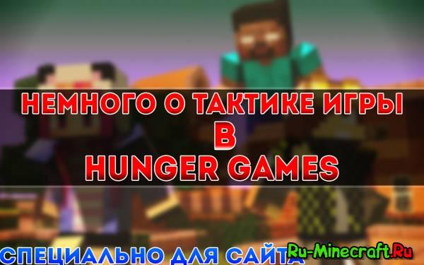 [Video] Немного про тактику игры в: Hunger Games [Minecraft]