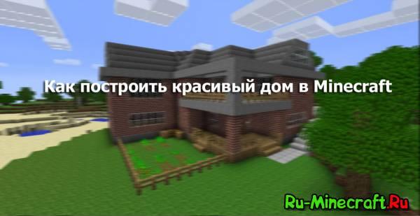 [Guide][1.6] Как построить красивый дом в minecraft