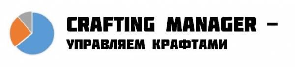 Crafting Manager - управляем крафтами [1.12.2] [1.7.10] [1.6.4]]