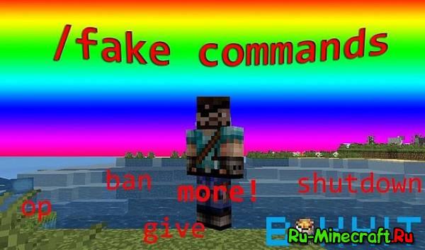 [Bukkit][1.7.4] Fake Commands - Затролль игрока!