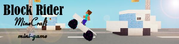 [Карта][1.8]  Block Rider - мини-игра