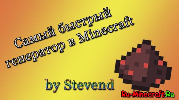[Гайд] Самый быстрый генератов в Minecraft!