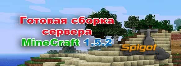 [1.5.2] Готовая сборка сервера MineCraft